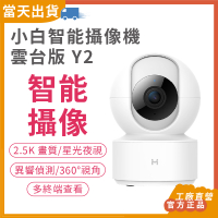 【現貨 當日出貨】工廠直營 官方正品 小米 小白智能攝影機 雲台版Y2 米家攝影機 攝像機  監視器 1080P 360度