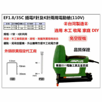 EF1.8/35C 插電兩用 電動釘槍 F針 K針 ㄇ釘 T釘 木工 收尾 家庭DIY 免空壓機 非氣動