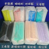 檀星TANXING I-M愛民成人醫療平面口罩50入/盒 雙鋼印   藍色 粉色 橘色 綠色