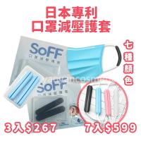SOFF 日本專利口罩減壓護套 口罩護套 口罩神器 口罩護耳墊