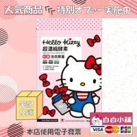 hello kitty香水極淨凝露洗衣球夢幻組(13包)【白白小舖】