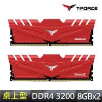 【Team 十銓】T-FORCE DARK Z DDR4-3200 16GBˍ8Gx2 CL16 紅色 桌上型超頻記憶體