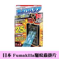QTime ❤ 日本製~Fumakilla驅蚊防蚊蟲掛片(366天長效)。Home-01