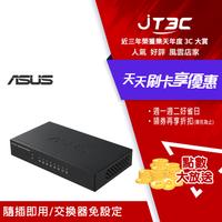 ASUS華碩 GX-U1081 8埠 Gigabit 交換器