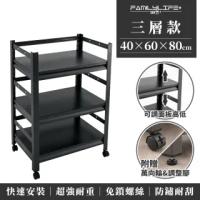 【FL 生活+】快裝式岩熔碳鋼三層可調免螺絲附輪耐重置物架 層架 收納架-40x60x80cm(FL-260)