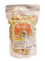 琦順 輕烘培腰果仁 250公克/包 (產地越南)