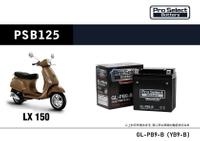 機車電瓶 PSB125  偉士牌 VESPA LX150 PRO SELECT BATTERY 強力膠體電池 【老虎摩配】