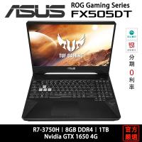 ASUS 華碩 TUF FX505 Gaming FX505DT-0051B3750H R7/8G/黑/15吋 電競筆電