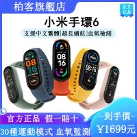 免運 預購小米手環6全屏 標準版 NFC版 小米  米家手環