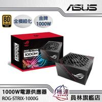 【華碩ASUS】ROG STRIX 1000G 金牌 1000W電源供應器