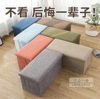 換鞋凳 收納凳子儲物凳可坐成人沙發小凳子家用長方形椅收納箱神器換鞋凳-三山一舍JY【99購物節】