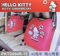 權世界@汽車用品【扶手座椅專用】Hello Kitty 40周年系列 隱藏式拉鍊 汽車背心椅套 (2入) 紅色~最新款
