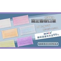 台灣現貨 台灣國家隊 單片獨立包裝 MD雙鋼印 品質保證 麗正醫療口罩  三層口罩 50入