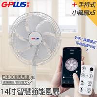 【G-PLUS 拓勤】14吋 24段速WiFi微電腦遙控ECO溫控DC直流電風扇 GP-D01W 日本直流馬達+贈手持風扇x5台
