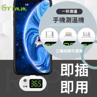 【格琳生活館】紅外線手機測溫機 免接觸式溫度計(無須充電 即插即用)