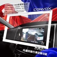 康博斯 CONVOX 360 3D環景系統【1.9萬 裝到好】2D/3D畫面 倒車顯影 輔助線 立體畫面演算 SONY感光元件 四錄 AHD 1080P 含行車紀錄器功能 破盤王 台南