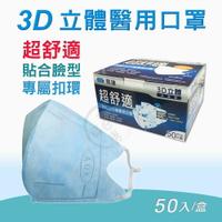 AOK 飛速 3D立體醫用口罩 50入/盒裝