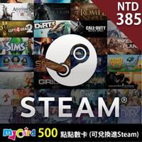 【MyCard】500點點數卡(可兌換進Steam)