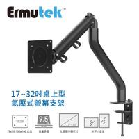 【Ermutek】17~32吋桌上型氣壓式螢幕支架/單螢幕液晶電視架