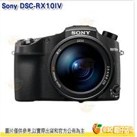 送原廠座充+原廠電池+原廠包+64G.等 SONY RX10 IV 25倍光學 高倍類單眼相機 台灣索尼公司貨 RX10M4