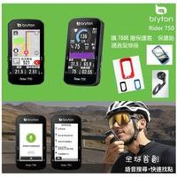 【BRYTON】Bryton Rider 750E GPS自行車智慧訓練記錄器(贈碼表延伸座 保護套 保護貼)