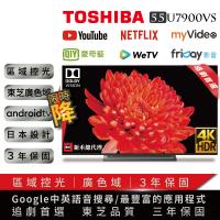 【TOSHIBA 東芝】福利品55型安卓廣色域六真色PRO智慧聯網4K液晶顯示器(55U7900VS)