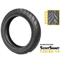 DUNLOP 登祿普 Scoot Smart 聰明胎 120/80-14