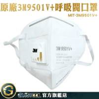 GUYSTOOL 全白口罩 成人立體口罩 工業防塵口罩 3M防塵口罩 快速出貨 白色 MIT-3M9501V+ 防護口罩