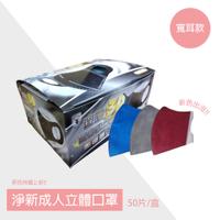 【淨新口罩】台灣製造 森護成人醫用3D立體口罩 口罩國家隊 鋼印 寬細耳 可挑色 稀有色 (50入/盒) 熔噴布