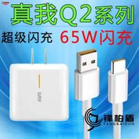 ☬▤▫realme真我q2pro充電器頭V15/X50/X2/X7pro手機65W閃充數據線原裝