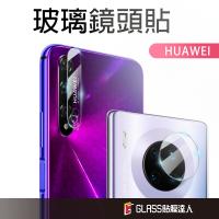 華為鏡頭保護貼 玻璃鏡頭貼 適用P30 Pro P20 Nova 5T 4e 3 3e 3i Y9 Y7 Y6 2019