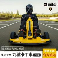 官方直送 ninebot九號卡丁車Pro 藍寶堅尼汽車訂製版 賽車 電動車 競賽卡丁車 電動平衡車 MI官方正品