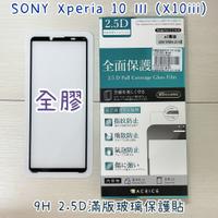 """""""扛壩子"""" SONY Xperia 10 III X10iii 滿版全膠 2.5D AI 9H鋼化螢幕玻璃保護貼"""