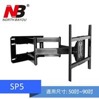 NB 手臂式液晶電視壁掛架 電視架(50-90吋)SP5 (請確認適用鎖孔 不適用300×300mm)