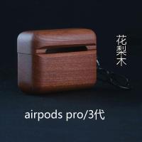 適用airpods pro全包木質藍芽耳機保護套蘋果1 2代木制耳機殼定制【麥兜精品】
