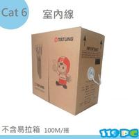 大同網路線 CAT 6 (23AWG) 純銅  100M 100米 現貨供應~(119PC網路耗材批發商)