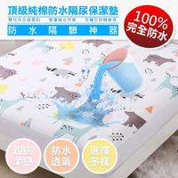 頂級純棉防水隔尿保潔墊(雙人加大)
