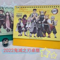 鬼滅之刃2022年三角桌曆【正版授權】
