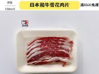 日本和牛肉片-火鍋肉片、燒烤肉片(100g/盒)新鮮原肉現切