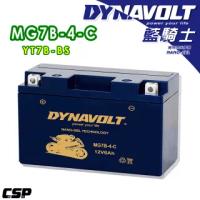 【藍騎士】MG7B-4-C 同YT7B-BS GT7B-BS(噴射機車專用電池新勁戰GTR 125 SMAX 155 機車電瓶 DYNAVOLT)