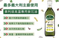 【Olitalia奧利塔】原裝原罐進口 高溫專用葵花油(750ml*2入/盒裝)