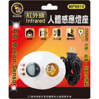 紅外線人體感應燈座(電線插頭型)