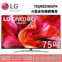 LG 樂金 75QNED96SPA QNED 8K AI語音物聯網電視 75QNED96 原廠公司貨