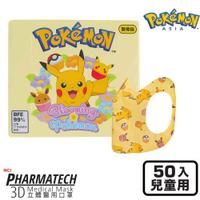 防疫 NCI 寶可夢 3D立體醫用口罩 (黃) 皮卡丘 (50入/盒 - 兒童口罩/小臉尺寸)