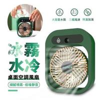 【ANTIAN】桌面冰霧水冷空調風扇 家用無線空調扇 USB充電式風扇 小型空調(細膩噴霧電風扇)