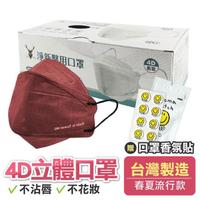 【淨新】4D立體口罩贈口罩貼一包(25片/1盒)