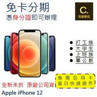 Apple iPhone 12 128G  6.1吋 學生分期 軍人分期 無卡分期 免卡分期 現金分期【吉盈數位商城】
