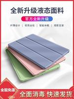 ipad保護殼 10.2三折iPad2018保護套mini5平板air4迷你1硅膠2019第八代pro6防摔9.7寸2軟殼