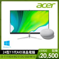 【+Google音箱】Acer Aspire C24-1650 24型 AIO液晶電腦(i3-1115G4/8G/512G SSD/W10)