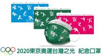 翔榮國際  ☀☀2020 東京奧運 限量發售台灣之光紀念醫用口罩 台灣製雙鋼印(50片/盒),中華隊12面獎牌滿版面☀☀